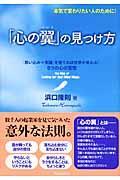 「心の翼」の見つけ方の本