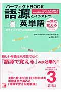 パーフェクトbook語源とイラストで一気に覚える英単語の本