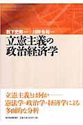 立憲主義の政治経済学の本