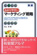新版 わかりやすいマーケティング戦略の本