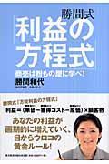 勝間式「利益の方程式」の本