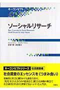 キーコンセプトソーシャルリサーチの本