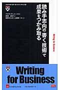 読み手志向の「書く技術」で成果をつかみ取るの本