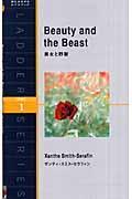 美女と野獣の本