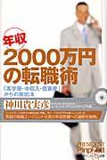 年収2000万円の転職術の本