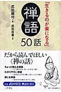「生きるのが楽になる」禅語50話の本