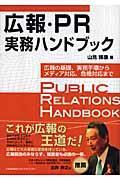 広報・PR実務ハンドブックの本