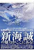 空の記憶の本