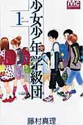 少女少年学級団 1の本