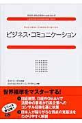 ビジネス・コミュニケーションの本