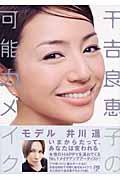 千吉良恵子の可能力メイクの本