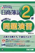 日商簿記2級問題演習の本