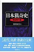日本猟奇史 明治時代篇の本