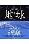 宇宙から見た地球の本