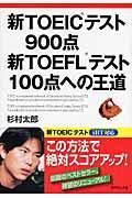 新TOEICテスト900点新TOEFLテスト100点への王道の本