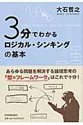 3分でわかるロジカル・シンキングの基本の本