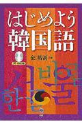 はじめよう韓国語の本