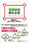 事業戦略のレシピの本