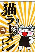 猫ラーメン 3の本