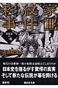 彩紋家事件 3(サード)の本