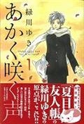 あかく咲く声 第1巻の本