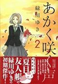 あかく咲く声 第2巻の本