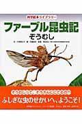 ファーブル昆虫記 ぞうむしの本