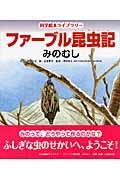 ファーブル昆虫記 みのむしの本