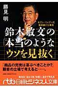 鈴木敏文の「本当のようなウソを見抜く」の本