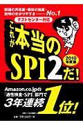 これが本当のSPI 2だ! 2010年版の本