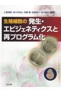 生殖細胞の発生・エピジェネティクスと再プログラム化の本