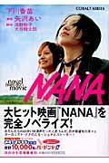 NANAの本