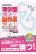 クエスチョン・バンク理学療法士・作業療法士国家試験問題解説共通問題 2009の本