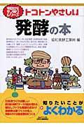 トコトンやさしい発酵の本の本