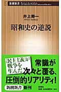 昭和史の逆説の本