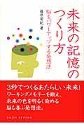 未来の記憶のつくり方の本