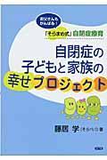 自閉症の子どもと家族の幸せプロジェクトの本