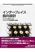 インターフェイス指向設計の本