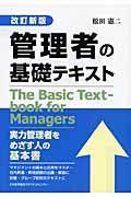 改訂新版 管理者の基礎テキストの本