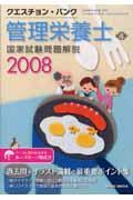 クエスチョン・バンク管理栄養士国家試験問題解説 2008の本