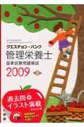 クエスチョン・バンク管理栄養士国家試験問題解説 2009の本