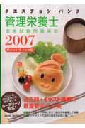 クエスチョン・バンク管理栄養士国家試験問題解説 2007の本