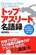 「トップアスリート」名語録の本