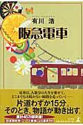 阪急電車の本