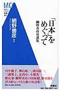 「日本」をめぐっての本