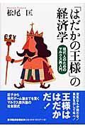 「はだかの王様」の経済学の本