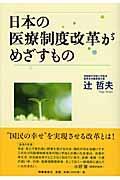 日本の医療制度改革がめざすものの本