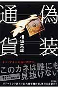 偽装通貨の本
