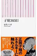 子規365日の本