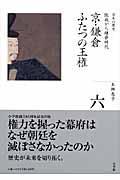 全集日本の歴史 第6巻の本